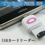microUSB カードリーダー OTG TFカードリーダー メモリースティック 写真やデータの転送に!
