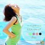 レディース DAMISS【ダミス】リブタンクトップ 5112-0111
