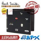 【1000円クーポン配布中】ポールスミス 財布 二つ折り シーズン限定 カフリンクプリント PSC423 メンズウォレット/ギフト のし