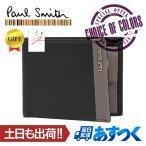 ポールスミス 財布 二つ折り ブライトゴートスキン PSU850 黒 メンズウォレット/ギフト のし