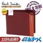 ポールスミス 財布 二つ折り ブライトゴートスキン PSU850 赤 メンズウォレット/ギフト のし