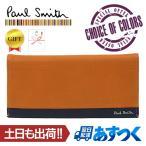 ポールスミス 長財布 ブライトゴートスキン PSU851 橙 ロングウォレット/ギフト のし