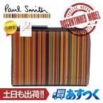 【1000円クーポン配布中】ポールスミス 財布 二つ折り ヴィンテージ マルチストライプ 二層式 PSY360 メンズウォレット/ギフト のし