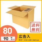 ダンボール 段ボール箱 広告入り80サイズA4 310×220×深さ240mm 90枚セット