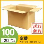 ダンボール 段ボール箱 100サイズ 引越し・配送用 20枚セット