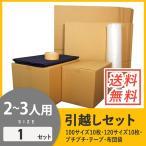 ダンボール 引っ越しセット 2〜3人用 (段ボール箱 20枚、プチプチ、テープ、布団袋) 引越し・配送用