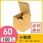 ダンボール (段ボール箱) 小物用 10cm立方体 【100 × 100 × 深さ 100 mm】 100枚セット