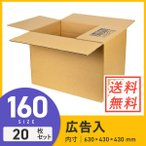 ダンボール 段ボール箱 宅配160サイズ広告入り 630×430×深さ430mm 20枚セット