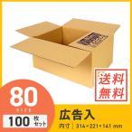 ダンボール 段ボール箱 広告入り80サイズ 314×221×深さ141mm 100枚セット