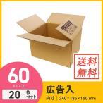 ダンボール 段ボール箱 宅配60サイズ広告入り(最大サイズ3辺60cm) 240×185×深さ150mm  20枚セット