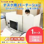 デスク用パーテーション 仕切り 間仕切り オフィス シキリダナ Shikiri-Dana ウイルス 飛沫 対策 1ケース(2セット 4枚入り)