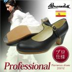 ショッピングシューズ フラメンコシューズ アルモラドックス プロ用 2001E スペイン製