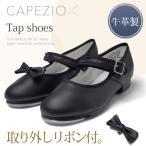 タップシューズ タップダンス シューズ キッズ レディース カペジオ Capezio 3800 MaryJane