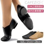ジャズダンス シューズ ジャズシューズ ダンスシューズ 牛革 Capezio カペジオ EJ2