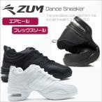 ダンス スニーカー ダンススニーカー ダンスシューズ 白 黒 ZUM(スム) ZDS118