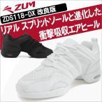ダンス スニーカー ダンススニーカー ジャズシューズ スプリットソール ZUM スム ZDS118-DX