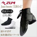 ショッピングラバーシューズ ジャズダンス シューズ ジャズ シューズ ジャズブーツ ゴム底 ラバーソール EVA ZUM ZJB5-G