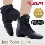 ショッピングラバーシューズ ジャズブーツ ジャズ シューズ 牛革 ゴム底 ラバーソール EVA ZUM ZJB7-G スプリットソール