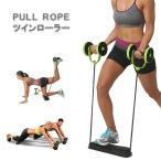 ローラー エクササイズマシン ZTR-PULLROPE トレーニング ローラー腹筋 自宅トレーニング ながら運動 お尻トレーニング