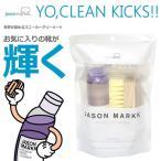 JASON MARKK ESSENTIAL KIT ジェイソンマーク エッセンシャルキット スニーカークリーナー液&クリーニングブラシセット 靴磨き シューケア用品