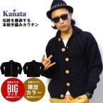 ショッピングカウチン KANATA カナタ カウチンセーター メンズ ショールカラー ケーブルニット ウールジャケット アラン編み 限定