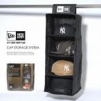 ニューエラ NEW ERA キャップストレージシステム 帽子 吊り下げ収納ラック 4段 CAP STORAGE SYSTEM 春