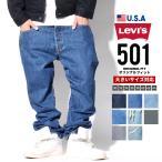 リーバイス 501 ジーンズ メンズ デニムパンツ ワンウォッシュ ダメージ加工 LEVI'S 501 ORIGINAL FIT JEANS USAモデル 大きいサイズ