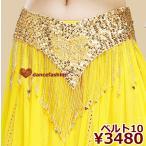 ベリーダンス衣装 ベルト10 3480円 ベリーダンス|ベリーダンス衣装|コスチューム|ベルト|ダンスウェア|フィットネスウェア|ヒップスカーフ|チョリ