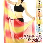 ベリーダンス衣装 1m1280円〜長さも幅も自由に選べるシフォンベール df101※要2〜3営業日