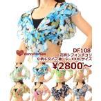 ショッピングダンス 綺麗な花柄のチョリ・トップス ベリーダンス衣装 df108※要2〜3営業日