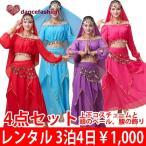 【レンタル】レンタルコスチューム10 3泊4日で1000円 アラビアンコスチューム4点セット bh1+veil+bt27+bb1