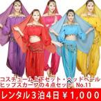 【レンタル】レンタルコスチューム11 3泊4日で1000円 アラビアンコスチューム6点セット bt27+bb56+bh1+veil