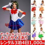 セーラームーン コスプレ衣装 レンタル 3泊4日で1000円 一度しか使わないなら買うよりレンタル!洗濯不要、楽でエコ