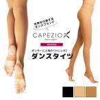 バレエ用品 ダンスタイツ (トレンカ) ストッキング ウルトラソフト CAPEZIO カペジオ レディース 1961 (ゆうパケット対応可)