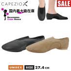ダンスシューズ ジャズシューズ ジャズダンスシューズ CAPEZIO カペジオ キッズ レディース メンズ 黒 キャラメル CP01 (アウトレット)