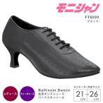 ショッピングダンス ダンスシューズ 女性 レディース ティーチャーズシューズ モニシャン FT6024 (セミオーダー)