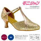 ショッピングダンス ダンスシューズ 女性 レディース パーティーシューズ モニシャン FX508MPG1 (セミオーダー)