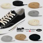 靴ひも 靴紐 くつ 無地 シューレース 丸紐 平紐 コットン カラー ブラック ホワイト 白 黒 スニーカー vans 生成 日本製 120cm is-fit イズフィット