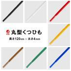 靴ひも 靴紐 くつ 無地 シューレース 丸ヒモ カラー ブラック ホワイト 白 黒 スニーカー 日本製 120cm is-fit イズフィット WTR