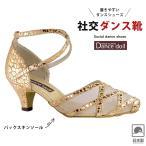 社交ダンスシューズ レディース 女性 兼用 パーティー ダンスドール 日本製 人気 おすすめ KP-55