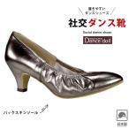 社交ダンスシューズ レディース 女性 モダン スタンダード ダンスドール 日本製 人気 おすすめ KS-85