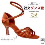 社交ダンスシューズ レディース 女性 ラテン セキネ 日本製 人気 おすすめ SS-2000
