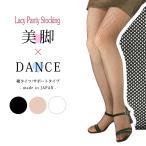 ダンス ストッキング 網タイツ サポートタイプ レーシー パンスト ブラック キャメル ベージュ ホワイト 色 黒 ステージ 舞台 衣装