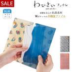 わびさびファイル マスクケース 抗菌仕様 ホルダー チケット入れ キャラクター 携帯 日本製 おすすめ 人気