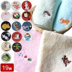 くるみんタオルハンカチ (刺繍) 16種類