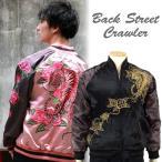レッドタイガー刺繍リバーシブルスカジャン BACK STREET CRAWLER BSJ-001