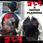 ゴジラリバーシブルスカジャン ゴジラ×Switch Planning GZSJ-001 和柄 【送料無料】