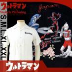 ウルトラマン×スイッチコラボ ULBS-001 ウルトラマン&バルタン星人ボウリングシャツ