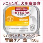 (86400) アニモンダ インテグラプロテクト 腎臓ケア  ウェットフード 鶏 150g