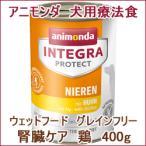(86402) アニモンダ インテグラプロテクト 腎臓ケア  ウェットフード 鶏 400g